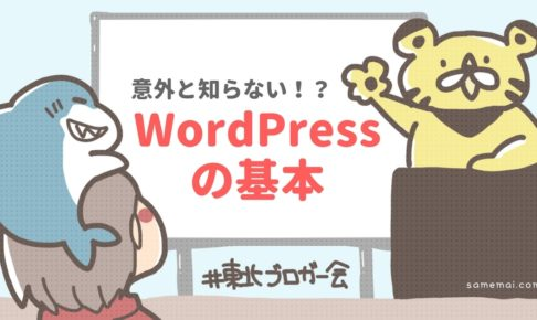 WordPressメリット_デメリット_東北ブロガー会